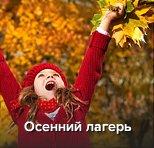 Осеннний лагерь в COOL KIDS