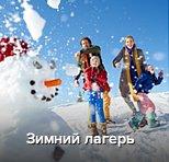 Зимний лагерь в COOL KIDS