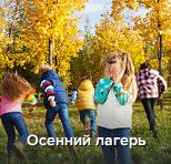 Осеннний лагерь
