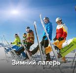 Зимний лагерь