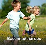 Весенний лагерь в COOL KIDS